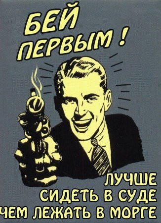 сторонников гражданского оружия