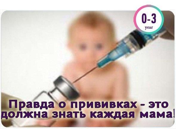 я настороженно отношусь к вакцинации